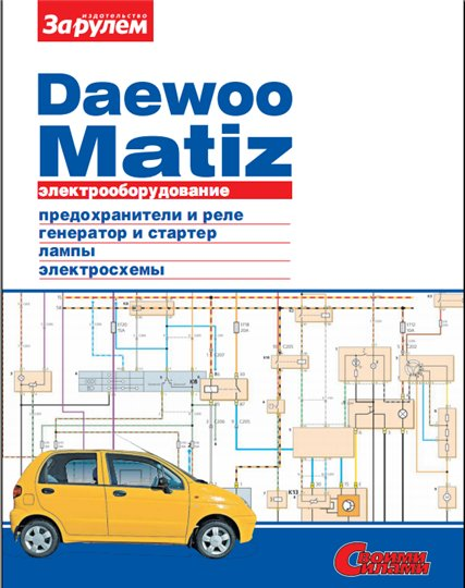 Электросхема Матиз - Схема Дэу