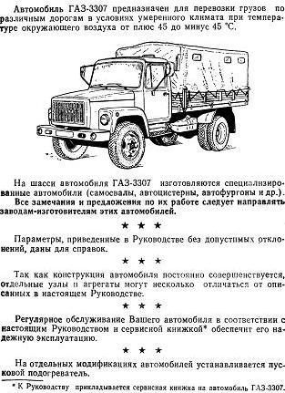 Руководство газ 3307